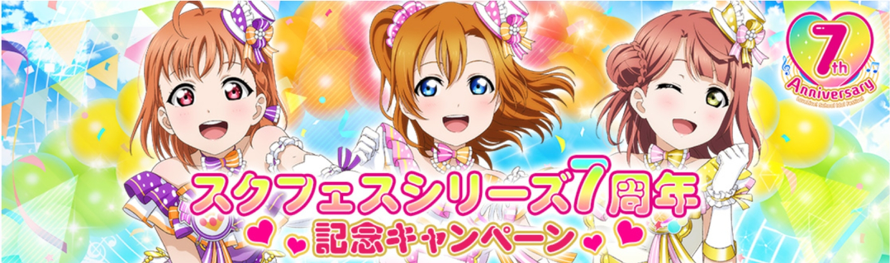 "🇯🇵JP🌟    The 7th anniversary celebration of the ""School Idol Festival"" series continues!        A..."
