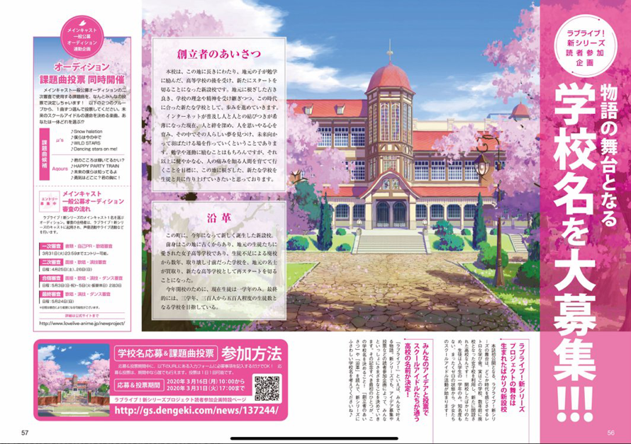 More information about the newest Love Live! project has been revealed in Vol. 7 of the LoveLive!...