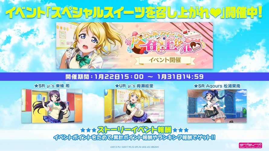 "The next event, ""Let's Eat Special Sweets ♥"", has been announced through a special New Year's live..."