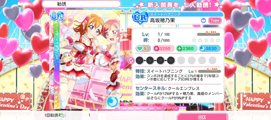 I'm really lucky at the moment on JP, I got Honoka easily, thank you my beautiful!
