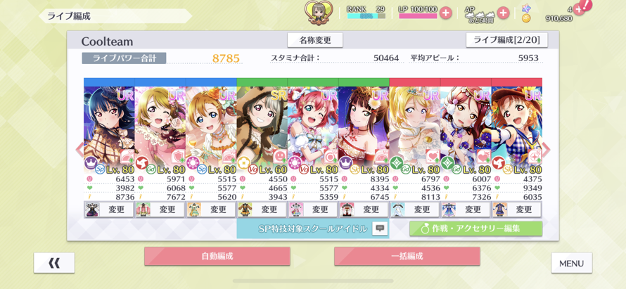 Here's a quick update on my team so far as you can tell I added yoshiko this time so it improved...