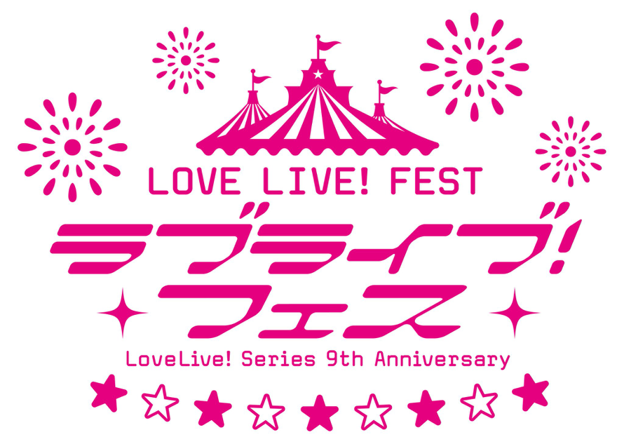 Love Live! Series 9th Anniversary LOVE LIVE! FEST official ticket & hotel pack's applications are...