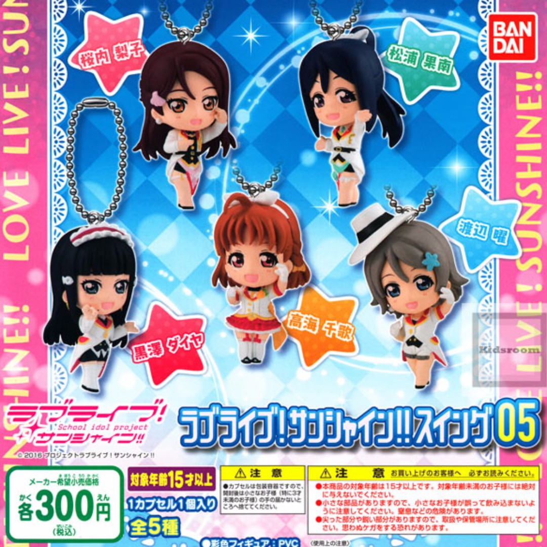 Dia Mirai Ticket mini figure strap